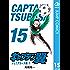 キャプテン翼 15 (ジャンプコミックスDIGITAL)