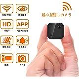 OUCAM 2019年超小型 隠しカメラWiFi スパイカメラ HD1080P超高画質 無光暗視 遠隔監視 動体検知 警報通知 防犯対応 犯罪防止IOS/Android遠隔操作 日本語取扱書付