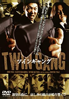 Amazon.co.jp | TWIN GANG ツイ...