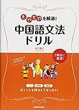 もやもやを解消! 中国語文法ドリル