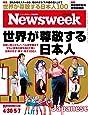 Newsweek (ニューズウィーク日本版) 2019年 4/30・5/7合併号[世界が尊敬する日本人100<羽生結弦 渡辺直美 イチロー 梅原大吾 藤田嗣治 など>]