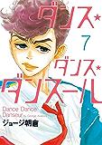 ダンス・ダンス・ダンスール(7) (ビッグコミックス)