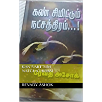 Kan Simittum Natchathiram (Tamil Edition)