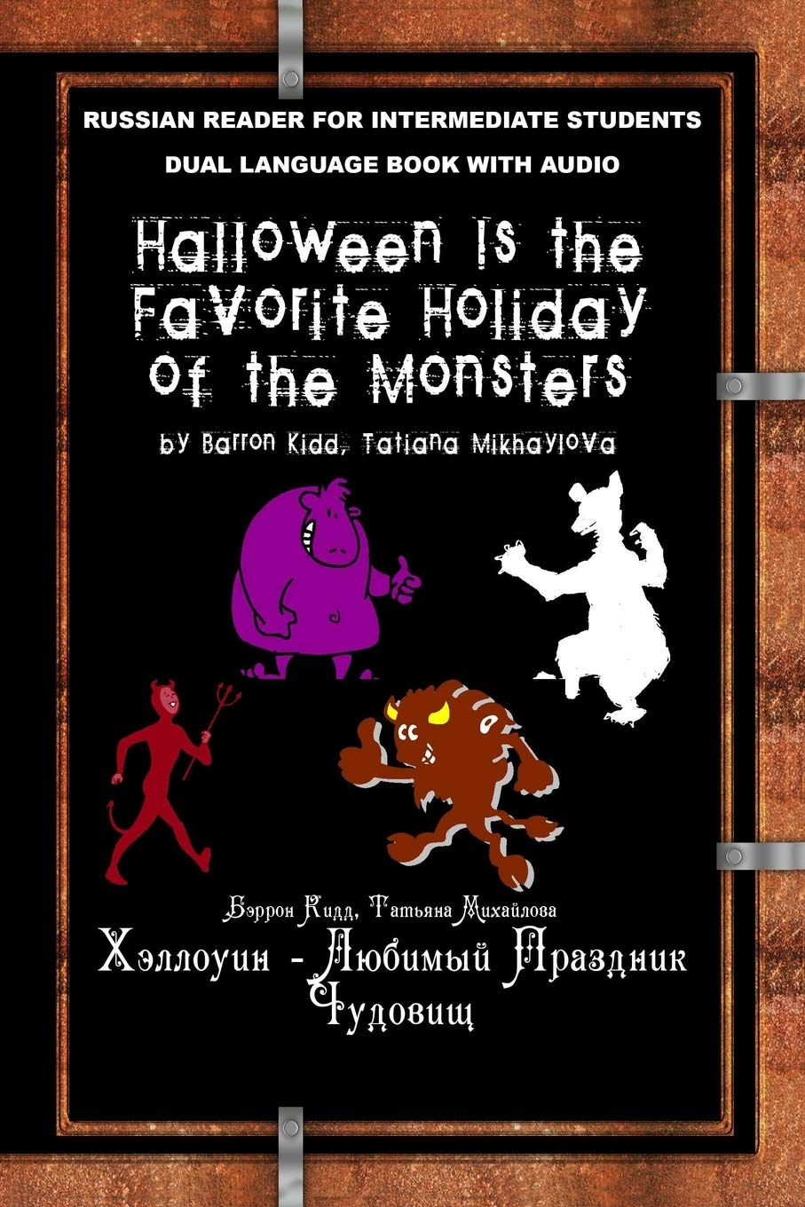 Halloween 2020 Russian Halloween Is The Favorite Holiday Of The Monsters (Russian Edition