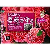 自然応用科学 まくだけで薔薇を守る マルチング材 5L
