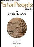 StarPeople(スターピープル) vol.52 (2014-10-20) [雑誌]