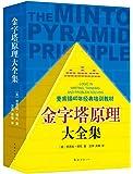 金字塔原理大全集(2013版2册套装)