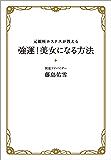 元銀座ホステスが教える 強運!美女になる方法 (文春e-book)