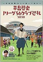 平畠啓史Jリーグ56クラブ巡礼2020 - 日本全国56人に会ってきた - (ヨシモトブックス) (日本語) 単行本(ソフトカバー)