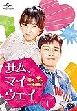 サム、マイウェイ~恋の一発逆転!~ DVD SET1(お試しBlu-ray付き)