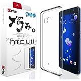 """【 HTC U11 ケース 】 HTV33, 601HT ケース カバー""""HTCをカッコ良く魅せる""""[巧み。シリーズ -極薄 0.8mm-]目立たない 透明感 OVER's 3点セット(クリアケース*1, 保護フィルム*1, クリーニングクロス*1)"""