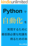 Pythonで「自動化」を実現するために最低限必要な知識を得るための本