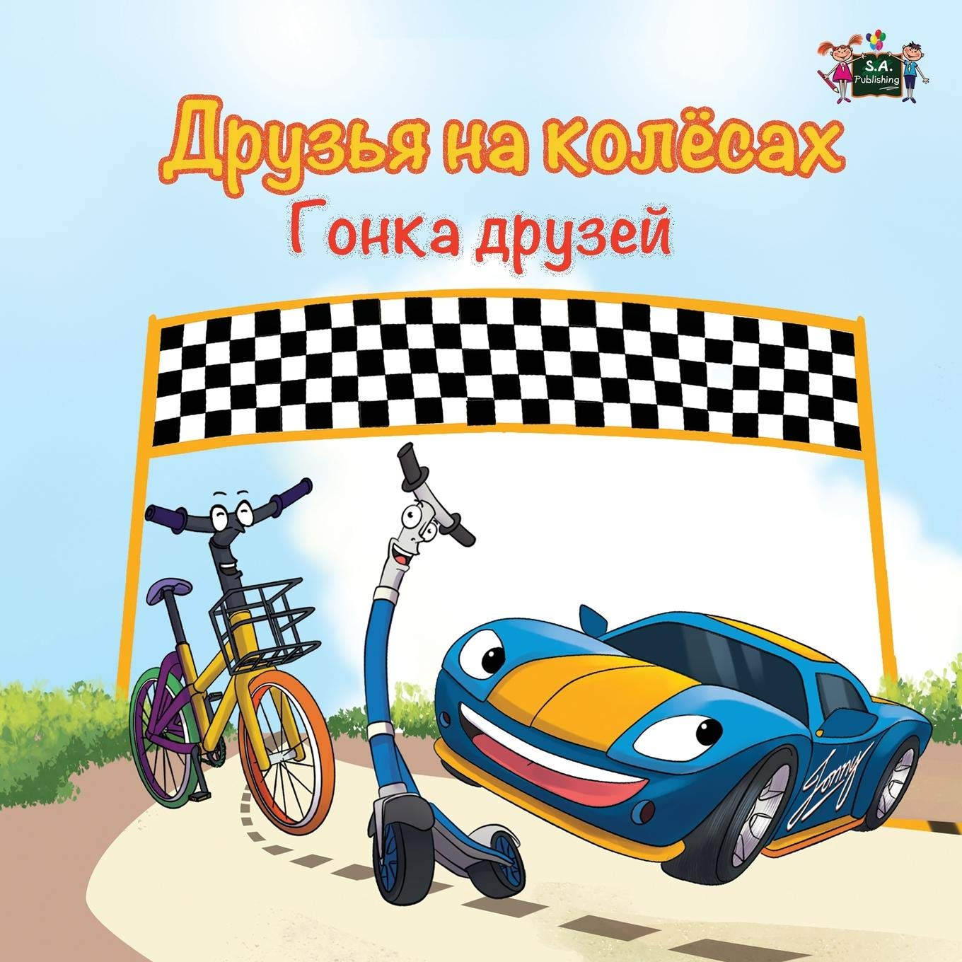 Download The Wheels -The Friendship Race (russian kids books): russian language childrens books, russian baby books (Russian Bedtime Collection) (Russian Edition) pdf
