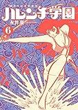 50周年記念愛蔵版 ハレンチ学園 (6) (ビッグコミックススペシャル)