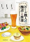 ビール職人の醸造と推理 (創元推理文庫)