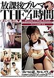 放課後ブルマ×THE4時間 [DVD]