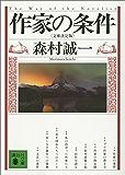 作家の条件<文庫決定版> (講談社文庫)
