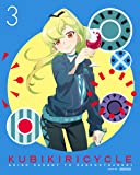 【Amazon.co.jp限定】クビキリサイクル 青色サヴァンと戯言遣い 3(全巻購入特典:「描き下ろしB2布ポスター」引換シリアルコード付)(完全生産限定版) [Blu-ray]