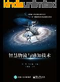 智慧物流与感知技术 (大数据与智慧物流系列丛书)