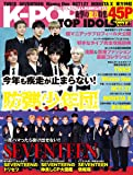 K-POP TOP IDOLS vol.8 (OAKMOOK-627)