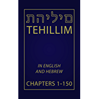 Tehillim Chapters 1-150 (English and Hebrew) (English Edition)