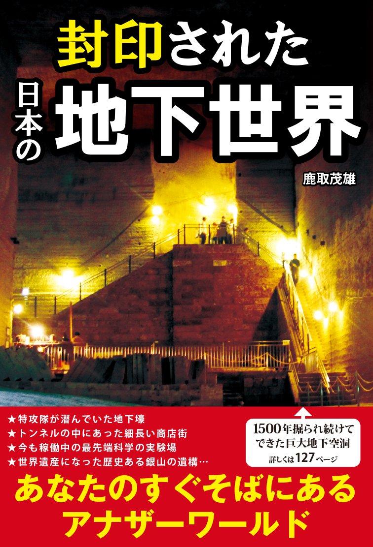 『封印された日本の地下世界』(彩図社)