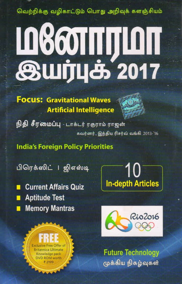 Manorama yearbook 2017 (tamil edition): mammen mathew.