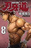 刃牙道 8 (少年チャンピオン・コミックス)