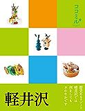 ココミル 軽井沢(2018年版)