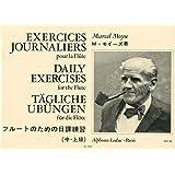モイーズ: 毎日の練習 (日課練習) /ルデュック社/フルート教本
