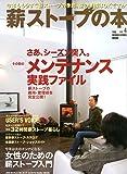 薪ストーブの本 vol.4 メンテナンス実践ファイル (CHIKYU-MARU MOOK 別冊夢の丸太小屋に暮らす)