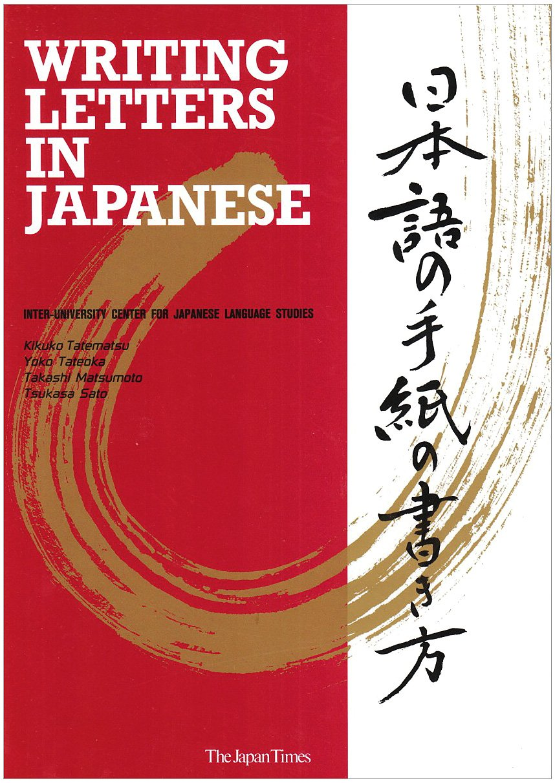 Writing Letters In Japanese Kikuko Tatematsu 9784789006644 Amazon