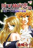 堕天使の恋~もう一つの薔薇の聖痕(1)