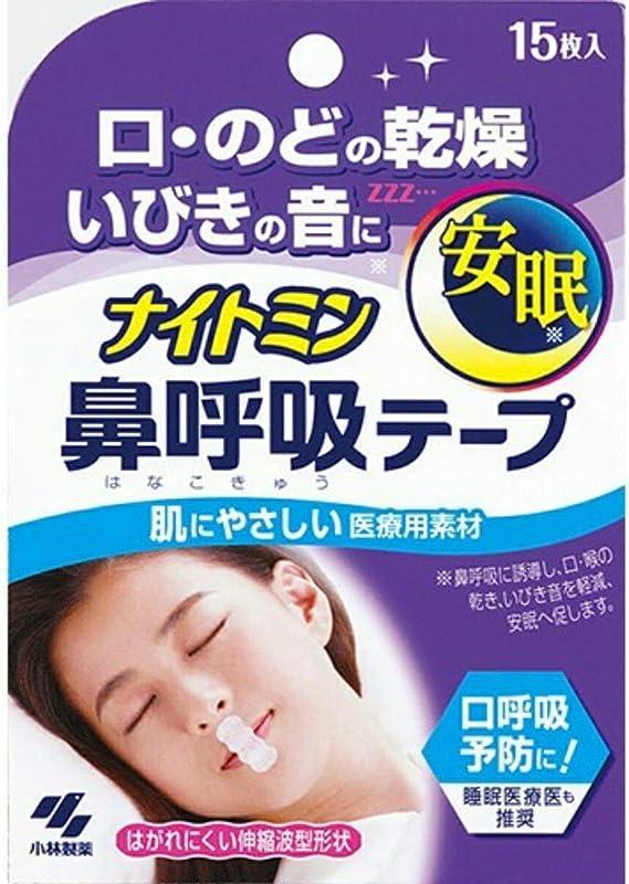 乾く 喉 寝 時 てる