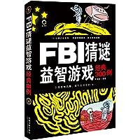 FBI猜谜益智游戏经典300例