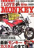 もっとモトモト I LOVE MONKEY (アイラブモンキー) Vol.3 2012年 11月号 [雑誌]