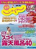 17/03月号 (東海じゃらん)