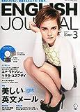 CD付 ENGLISH JOURNAL (イングリッシュジャーナル) 2014年 03月号