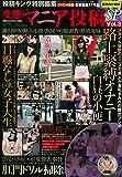 変態マニア投稿SP Vol.3 (ミリオンムック)