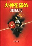 火神(アグニ)を盗め (文春文庫 (284‐3))