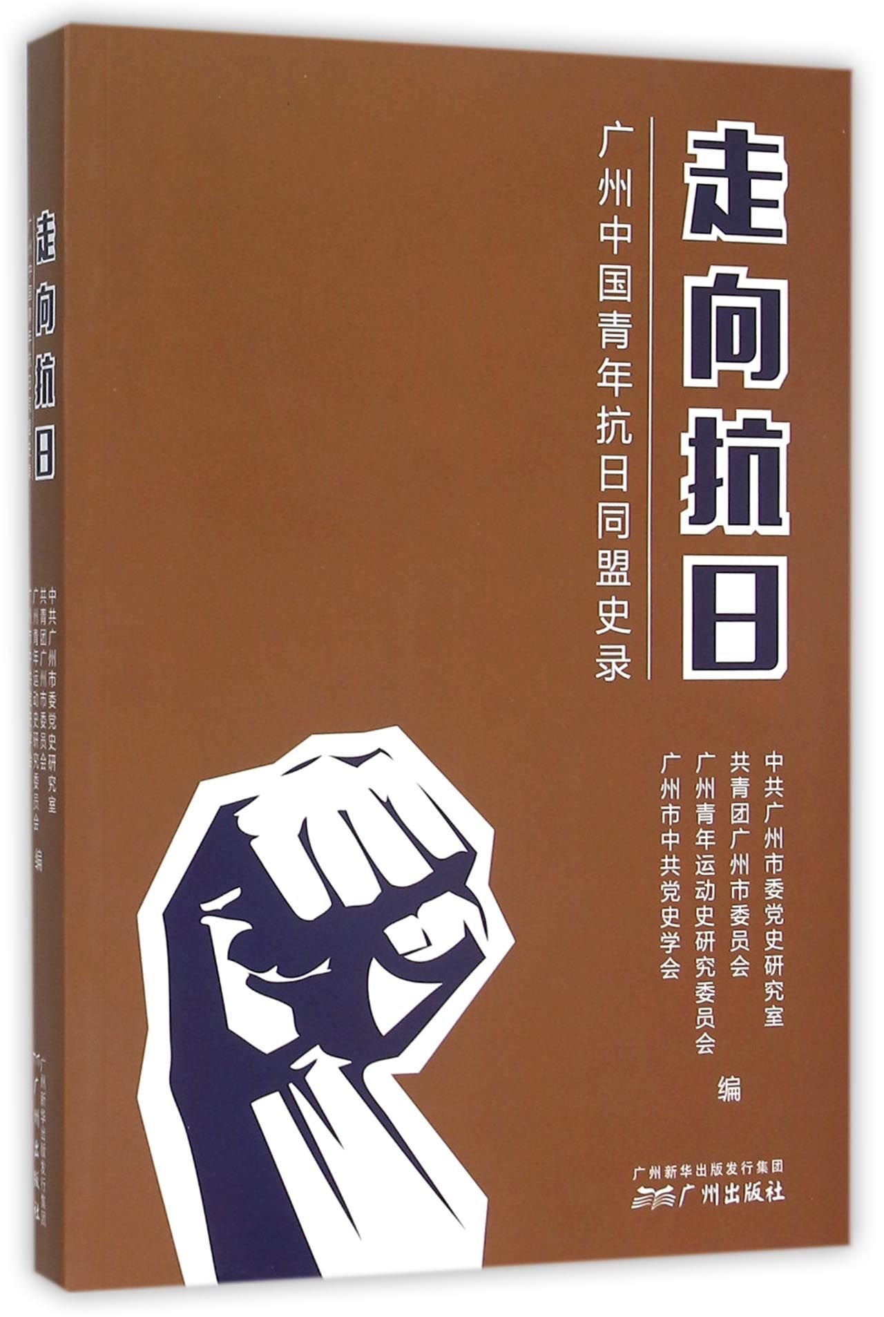 Download Historical Records of Guangzhou China Youth Counter-Japanese Alliance (Chinese Edition) pdf epub
