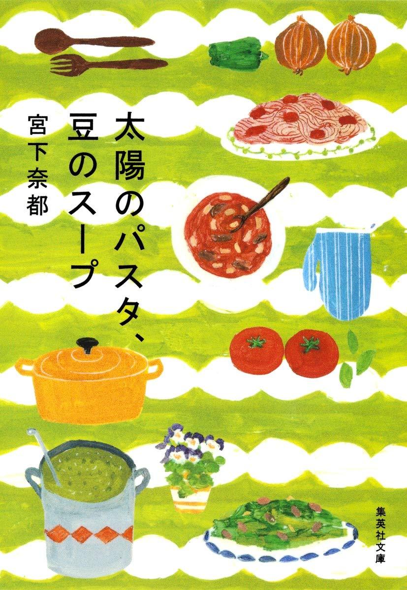 太陽のパスタ 豆のスープ