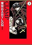 東京BABYLON[愛蔵版](3)<東京BABYLON[愛蔵版]> (カドカワデジタルコミックス)