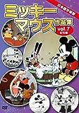 ミッキーマウス作品集vol.7 全10話収録 (日本語字幕版) [DVD]