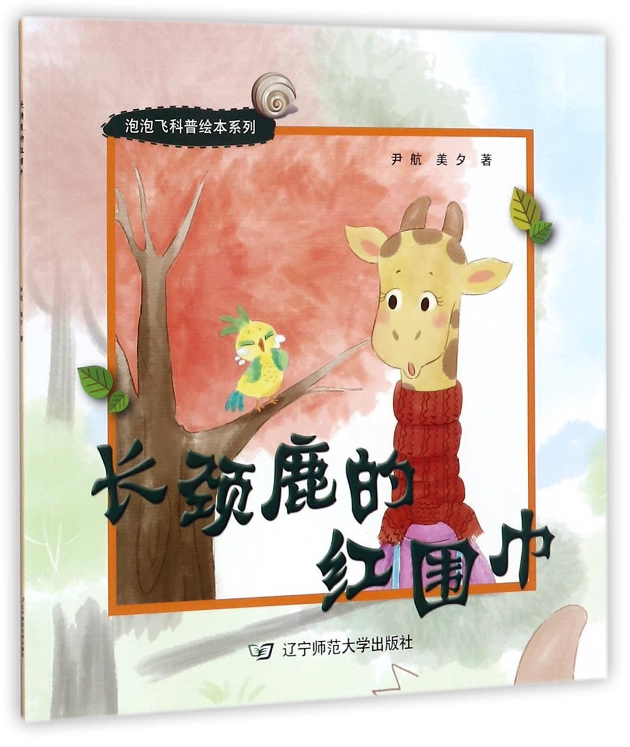The Giraffe's Red Scarf (Chinese Edition) pdf