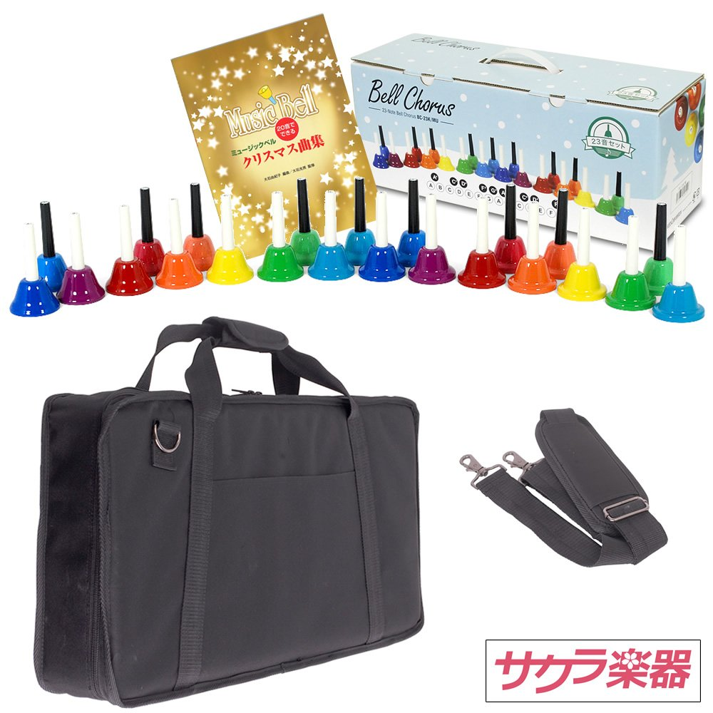 ミュージックベル(ハンドベル)23音 BC-23K/MU 【マルチカラー】専用ケース[BCC-60]/クリスマス楽譜付き サクラ楽器オリジナルセット B01M65JRWU BC-23K/MU:BCC-60(楽譜付)