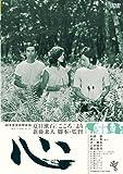 心(新・死ぬまでにこれは観ろ! ) [DVD]