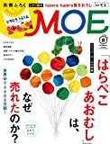 MOE (モエ) 2017年8月号[エリック・カール『はらぺこあおむし』はなぜ売れたのか?]
