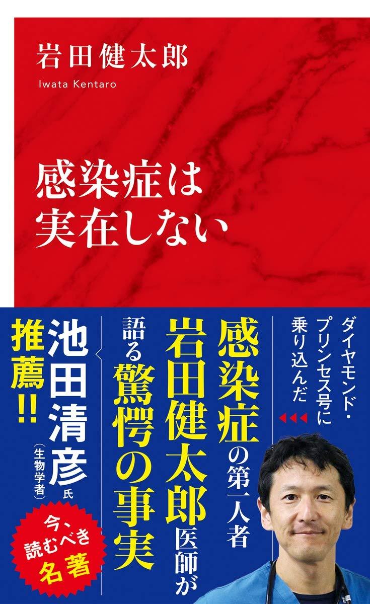 岩田 健太郎 医師