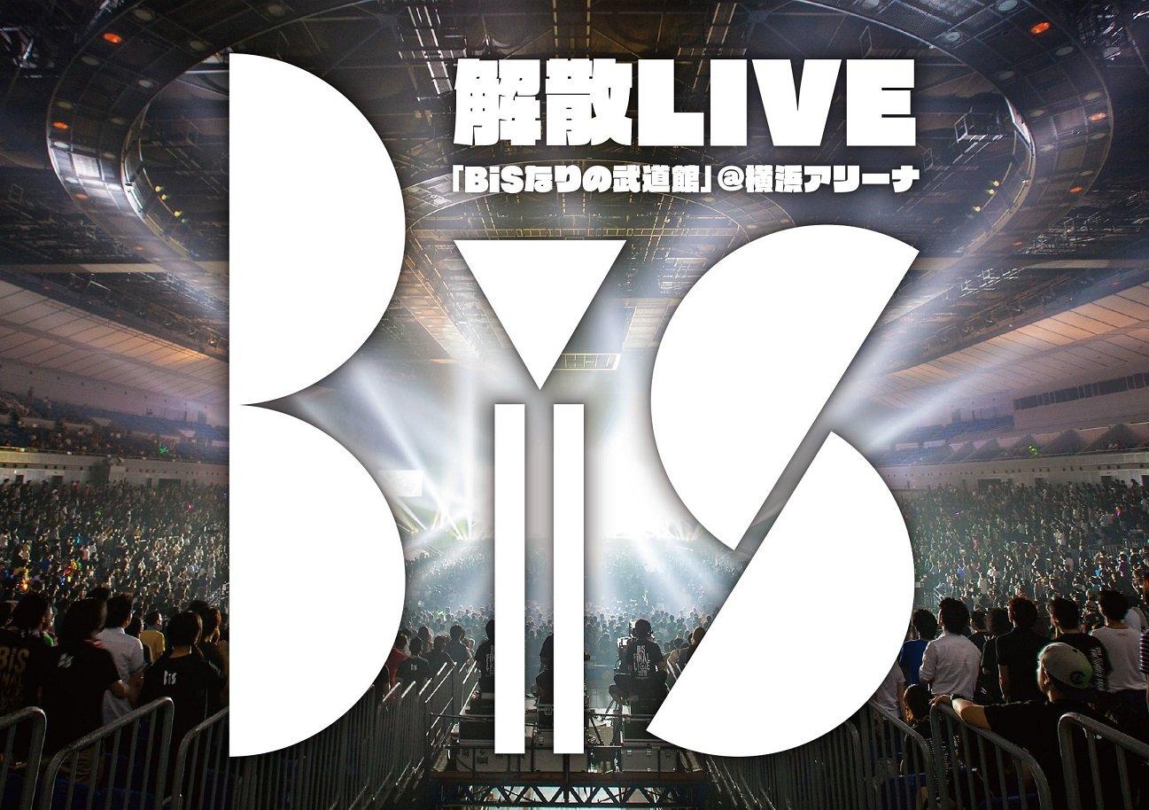 BiS解散LIVE 「BiSなりの武道館」 (2枚組Blu-ray Disc) B00LL4USX8